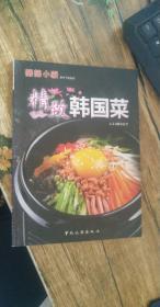 精致韩国菜