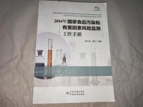 2014年國家食品污染和有害因素風險監測工作手冊