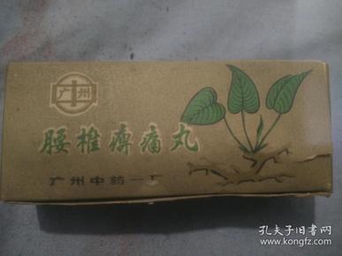 (箱6)建国后 广州中药一厂 腰椎痹痛丸 广告盒,内有5粒,尺寸12.5*5.5*3.5cm