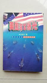 美國海軍曝光
