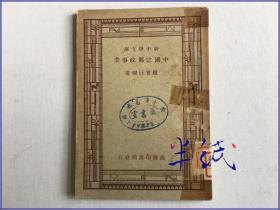 中国之邮政事业 1935年初版