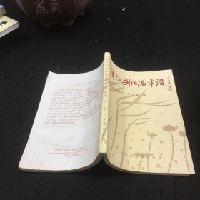 增订刘伯温年谱