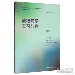 流行病学实习教程(第2版 本科预防配教)/全国高等学校配套教材