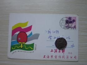 明信片 上海市第一届交通系统职工乒乓球比赛1987.3  上海集邮杂志实寄江苏贴4分邮