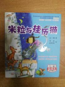 最小孩童书最成长系列:米粒与挂历猫(彩绘注音版)