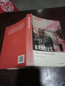 暴风雨的记忆:1965 - 1970年的北京四中