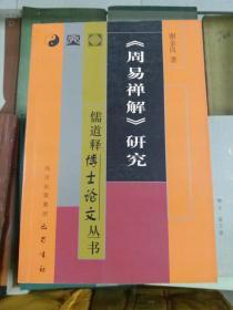 《周易禅解》研究 (儒道释博士论文丛书)