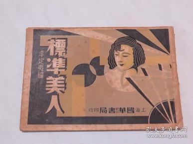 《标准美人》李定夷编 民国25年出版
