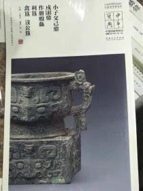 中华宝典  中国国家博物馆藏法帖书系(第三辑)·小子父己鼎戍求鼎作册般甗利簋禽簋覢公簋