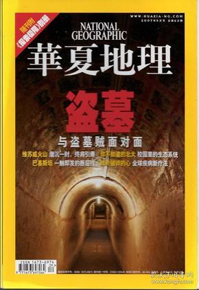 《华夏地理》2007年9月号 总第63期【无《探索极限》别册。品如图】