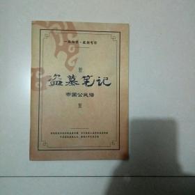 盗墓笔记 帝国公民谱