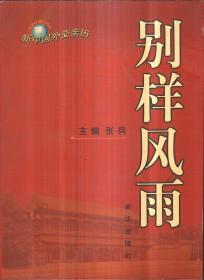 新中国外交亲历·别样风雨