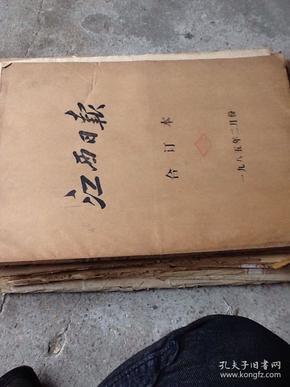 江西日报合订本 1985.2