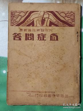 《血症问答》,民国华东书局版。