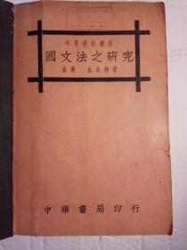 国文法之研究   (民国)