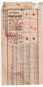 新中国火车票-----1967年哈尔滨铁路局
