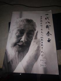 一代八卦拳王 王壮飞宗师 暨夫人诞辰百周年纪念1915-2015  (8开).