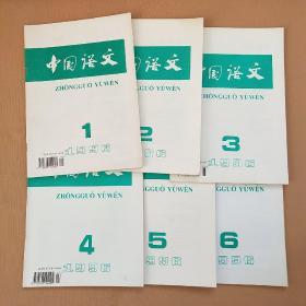 中国语文 1996年第1-6期全