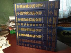中国证券百科全书 全八卷   全新