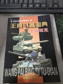 王牌兵器图典. 主战坦克