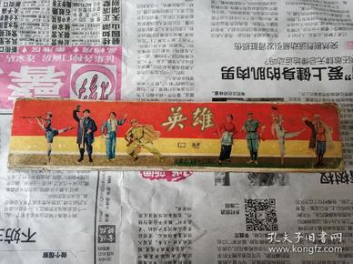 文革《英雄牌》口琴,带原盒有八个样板戏人物,口琴两面都有长江大桥图案,品相完美,非常少见!