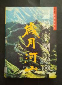 岁月河山:图说中国历史 精装本