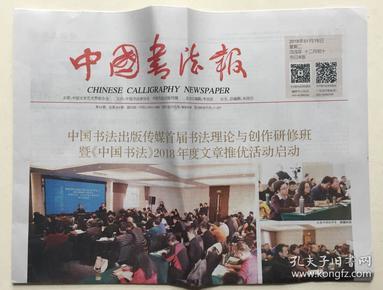 中国书法报  2019年 1月15日 星期二 今日8版 第3期 总第203期 邮发代号:1-237