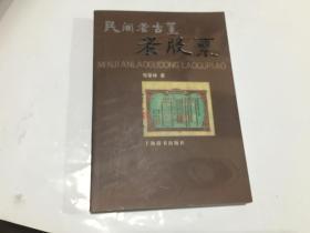 民间老古董老股票彩图版( 1.6折)..