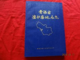 青海省湟中县地名志
