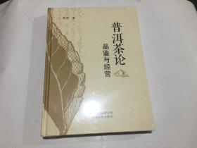 普洱茶论品鉴与经营﹤未拆封﹥5折