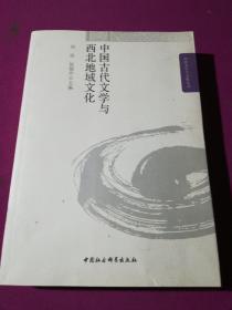 中国古代文学与西北地域文化