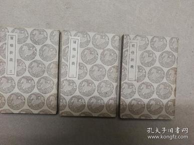 民国二十六年丛书集成初编:尔雅新义(全三册)