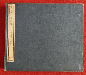 佛像画册白纸版《古佛画谱》 民国十八年(1929)中华书局初版 26.3×29.8厘米原装原函 2册全。