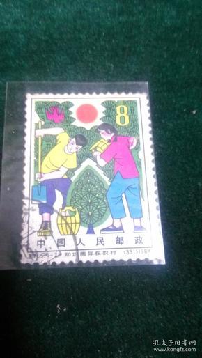 特66知认靑年在农村4-2种树信销票