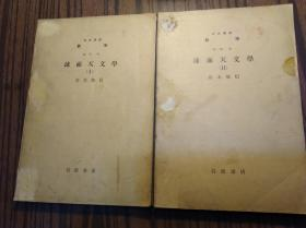 日本原版------岩波讲座数学:球面天文学(1、2册,昭和十年,1935年,见图)                             (16开)《117》