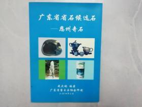 广东省省石候选石 ——恩州奇石
