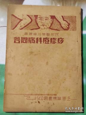 《痧疹痘科病问答》,民国华东书局版。
