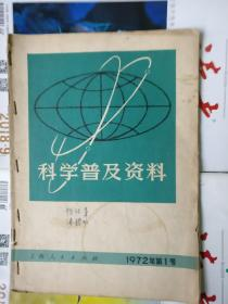 科学普及资料(1972年第1号)品相以图片为准