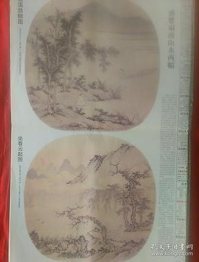 《中国书画报》2014年2月8日第十期。《秋溪放艇图》《坐看云起图》