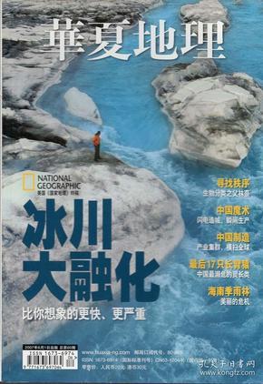 《华夏地理》2007年6月号 总第60期【品如图】