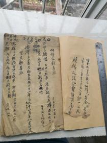 手抄家谱一大本,不知什么姓。手稿本