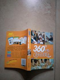 360°全景商务会议英语(无光盘)9787894622730【实物图片】