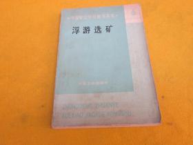 浮游选矿——泛黄旧,内页干净