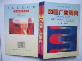 中国广告词典
