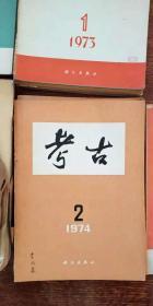 考古(1974年第1。2。3.3.。5期)共计5本合售