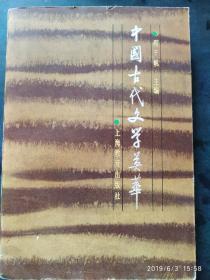 中国古代文学英华【繁体横版】