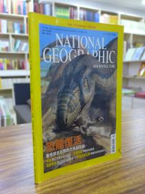 NATIONAL   GEOGRAPHIC  美国国家地理杂志 中文版 2003年3月号