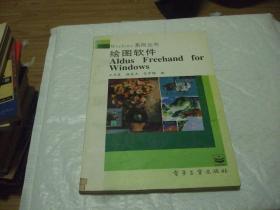 绘图软件AUTO CAD FOR WINDOWS  馆藏