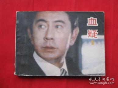 连环画: 血疑 5