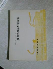 清季湖南的新政运动:1895-1898